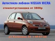 Автостекла для NISSAN MICRA 2003